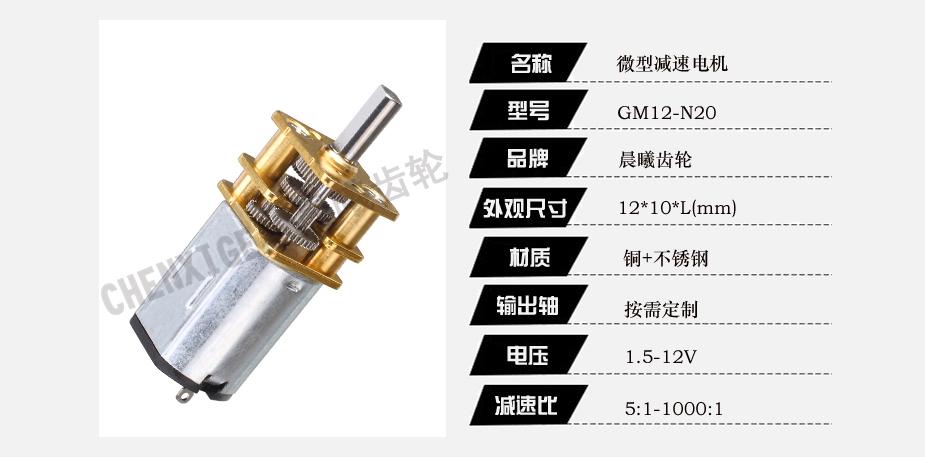 12v微型减速电机